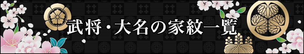 武将(大名)の家紋一覧