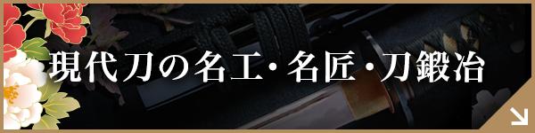 現代刀の名工・名匠