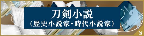 刀剣小説(歴史小説家・時代小説家)