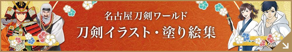 刀剣イラスト・塗り絵集