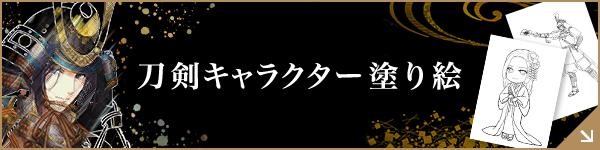 刀剣キャラクター塗り絵