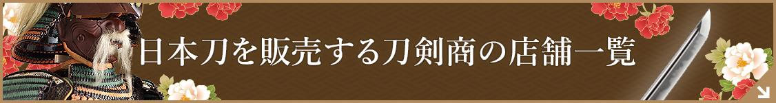 刀剣商リンク(刀剣店・刀剣ショップ・刀屋) 全国刀剣商業協同組合加盟店