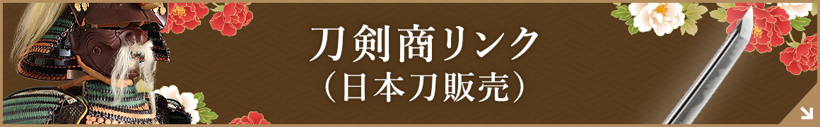 刀剣商リンク(刀剣店一覧)