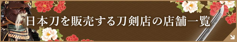 全国の刀剣商(刀剣買取・販売店)リンク 全国刀剣商業協同組合加盟店