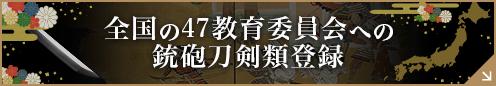 检索都道府县的教育委员会