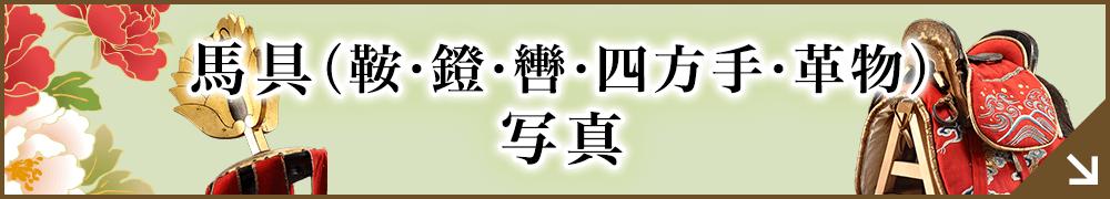 「馬具(鞍・鐙・轡・四方手・革物)写真/画像」