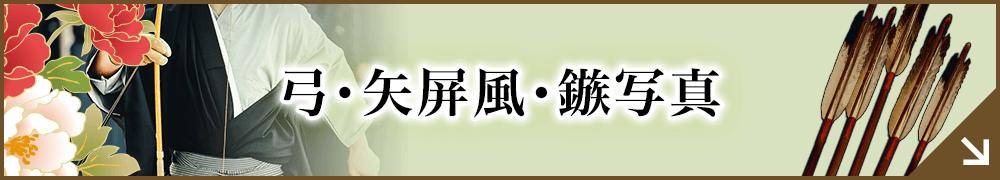 弓・矢籠・矢屏風・鏃写真