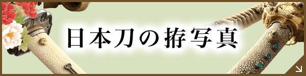 日本刀拵写真