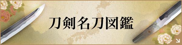 刀剣名刀図鑑