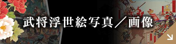 武将浮世絵写真/画像