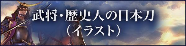 武将・歴史人の日本刀