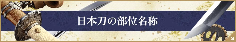 日本刀の部位名称