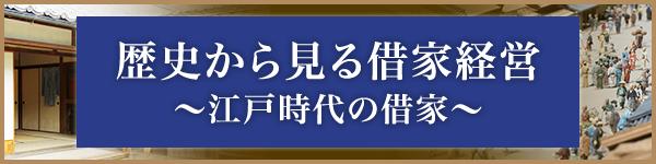 歴史から見る借家経営 江戸時代の借家