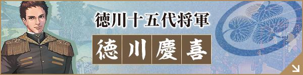 第15代最後の将軍/徳川慶喜