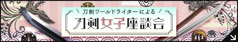 刀剣女子座談会