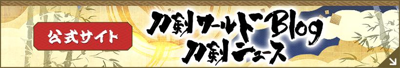 【刀剣ワールドBlog】刀剣ニュース
