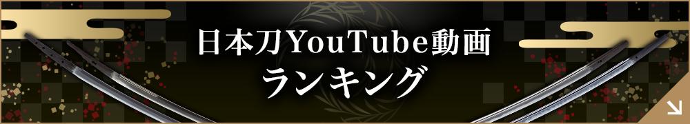 刀剣・日本刀YouTube動画ランキング