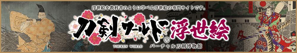 刀剣ワールド 浮世絵