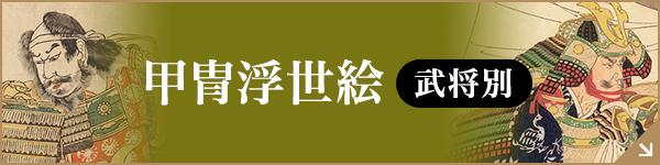 甲冑浮世絵(武将別)