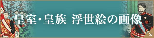 皇族浮世絵