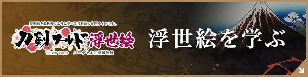 歌舞伎と浮世絵