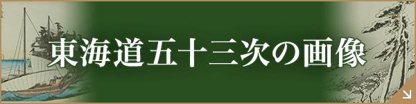 東海道五十三次 浮世絵