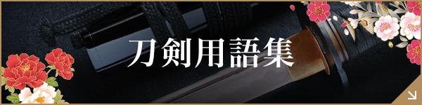 刀剣用語集