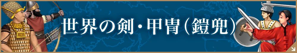 世界の剣・刀剣・甲冑(鎧兜)