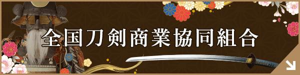 全国刀剣商業協同組合