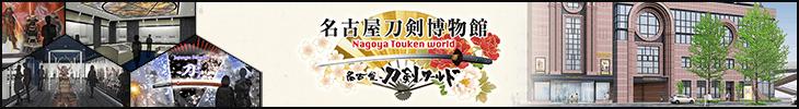 """名古屋刀剑博物馆""""名古屋刀剑世界"""""""