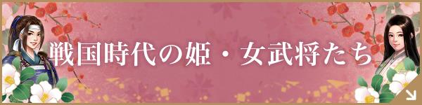 戦国時代の姫・女武将たち
