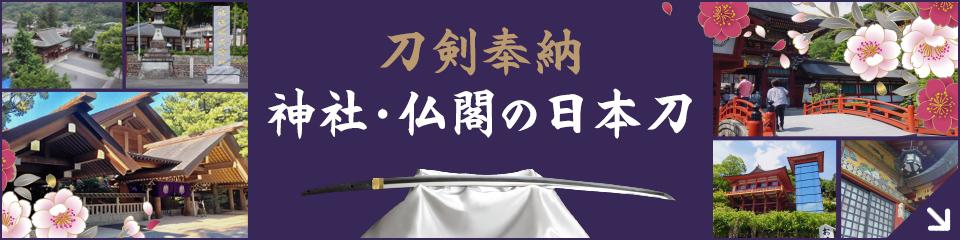 刀剣奉納 神社・仏閣の日本刀