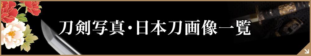 刀剣写真・日本刀画像