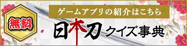 日本刀クイズ事典