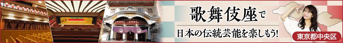 歌舞伎座で日本の伝統芸能を楽しもう!