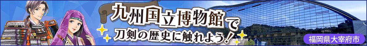 九州国立博物館で刀剣の歴史に触れよう!