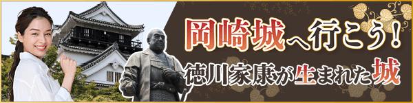 岡崎城へ行こう!徳川家康が生まれた城