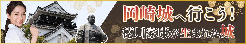 久能山東照宮の特集コンテンツ