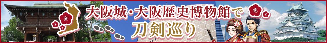 大阪城・大阪歴史博物館・石切劔箭神社で刀剣巡りをしよう!