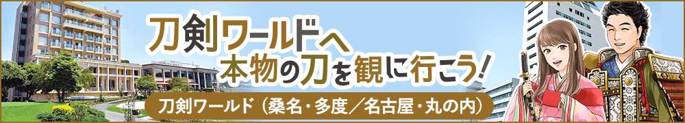 刀剣コレクション桑名・多度/名古屋・丸の内