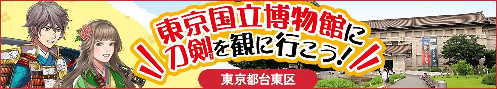 東京国立博物館の特集コンテンツ