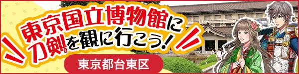 東京国立博物館に刀剣を観に行こう!(東京都台東区)