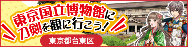 東京国立博物館に刀剣を観に行こう!