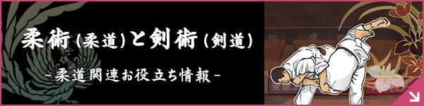 柔術(柔道)と剣術(剣道)-柔道関連お役立ち情報-