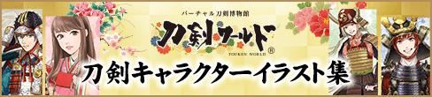 刀剣の専門サイト・バーチャル刀剣博物館「刀剣ワールド」 キャラクターイラスト集