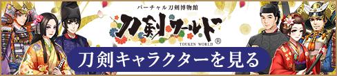 刀剣の専門サイト・バーチャル刀剣博物館「刀剣ワールド」 キャラクター紹介