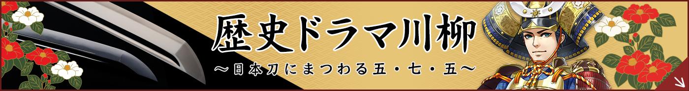 刀剣川柳~日本刀にまつわる五・七・五~