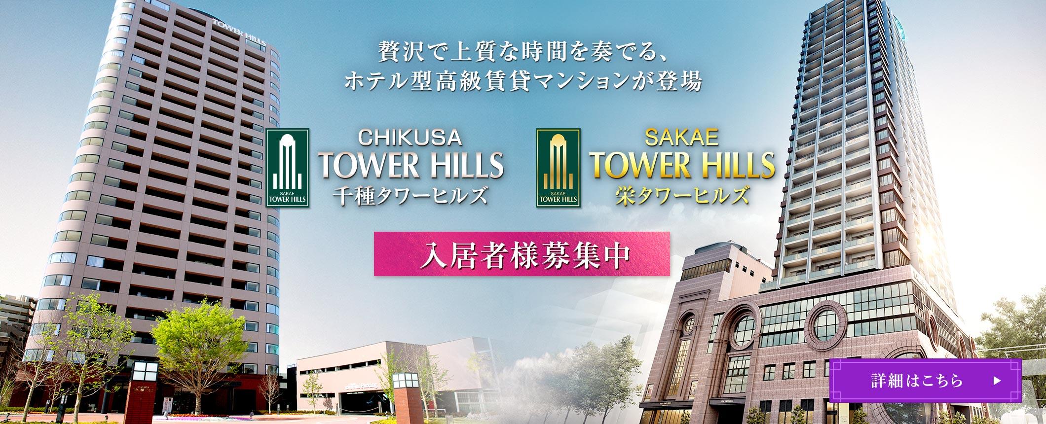 千種タワーヒルズ・栄タワーヒルズ
