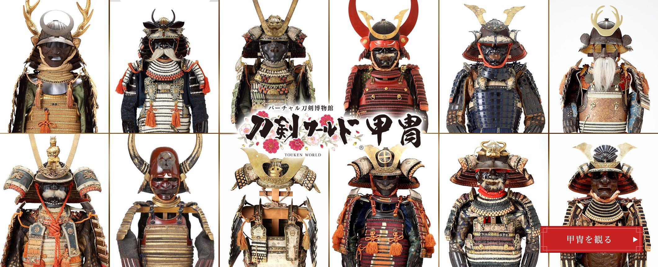 刀剣ワールド甲冑