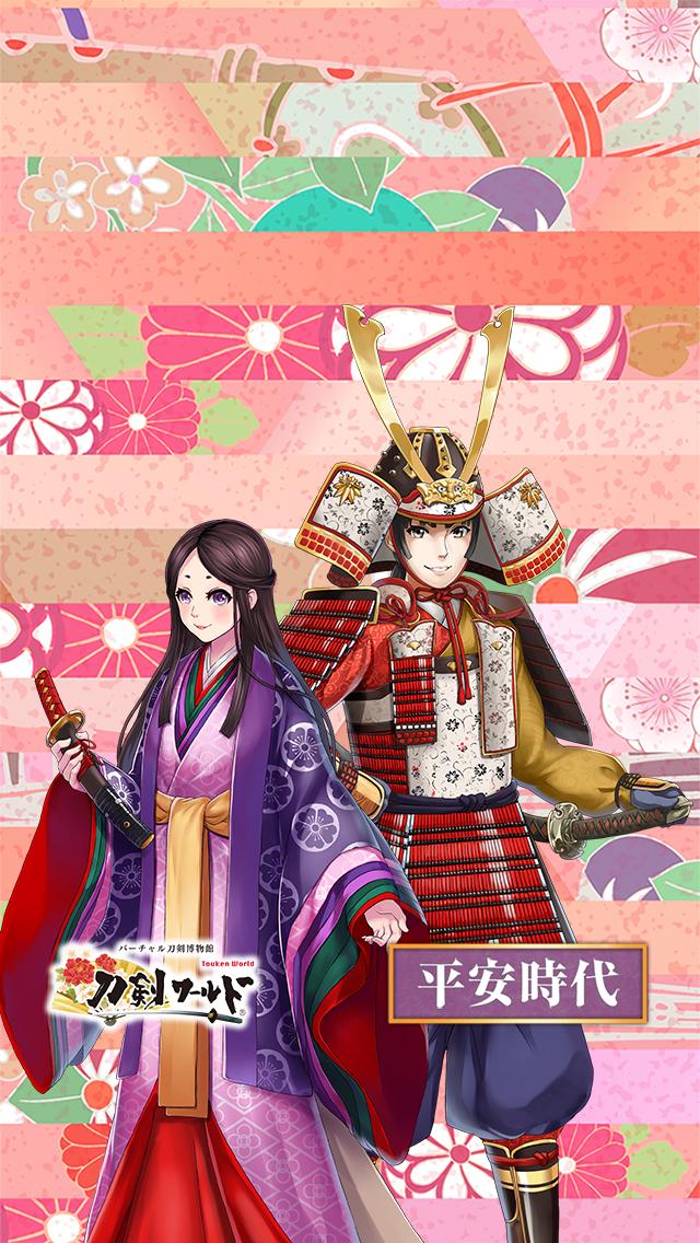 刀剣キャラクターのイラスト壁紙01 平安時代
